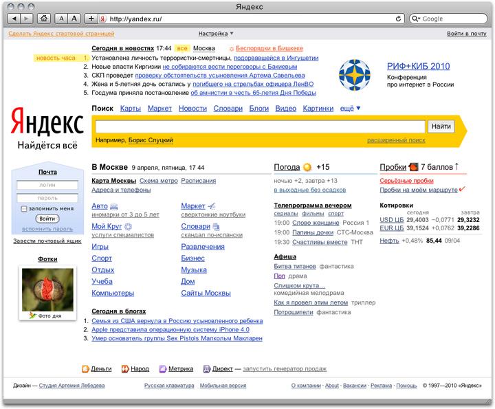 Сюжет полностью.  Вчера Яндекс начал торговаться на американской бирже, подорожав до 8 миллиардов. айпио.