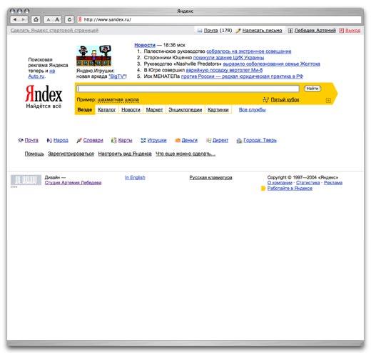 Сайт «Яндекс» 8 ?