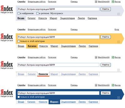Восьмая версия «Яндекса»
