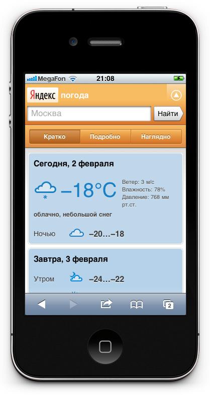 Яндекс для андроида скачать бесплатно на русском языке - c3f5