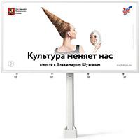 Рекламная кампания Года культуры. Часть2