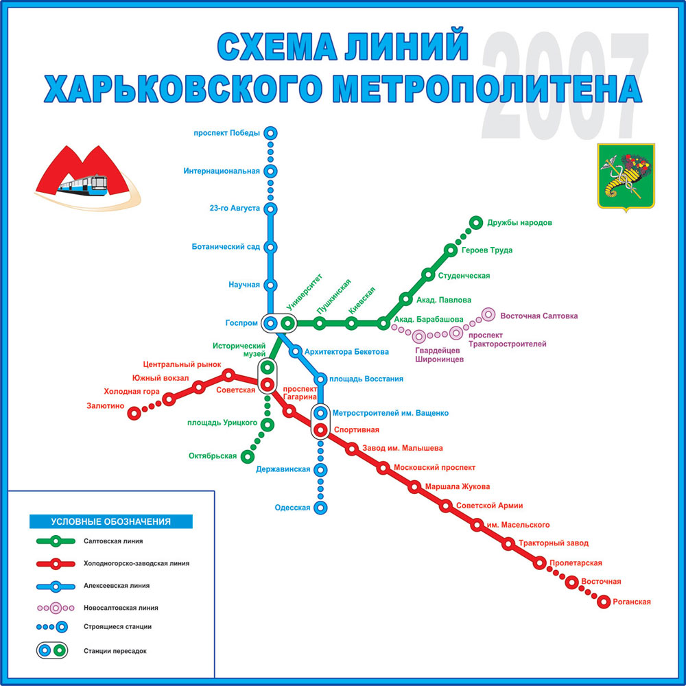 Схема харьковского метро