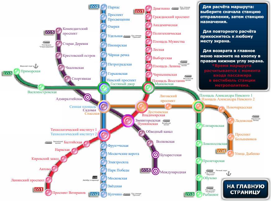 Метрополитену повесить такую схему на свой сайт- это как если бы панки для военных спроектировали автомат...