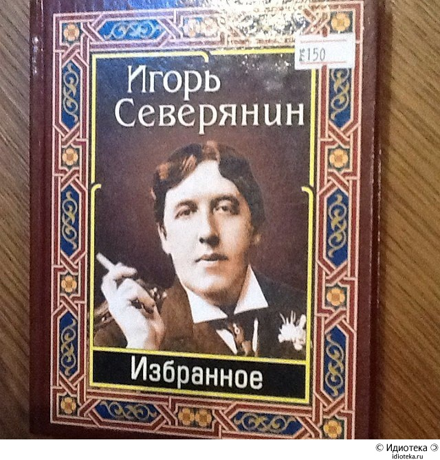 http://img.artlebedev.ru/kovodstvo/idioteka/i/1694EA95-779D-4679-AAA1-EAC0574B777C.jpg