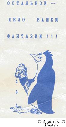 http://img.artlebedev.ru/kovodstvo/idioteka/i/2ef971b1211e528f.jpg