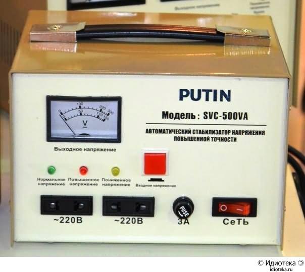 Блок управления Путиным