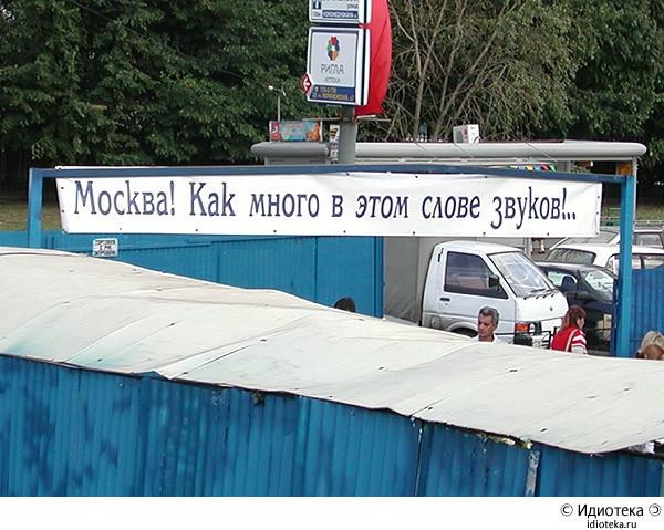 Москва! как много..