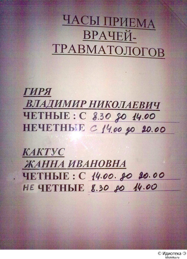 http://img.artlebedev.ru/kovodstvo/idioteka/i/5B57E831-F04E-4D0C-B06A-86E41A3BCAC8.jpg