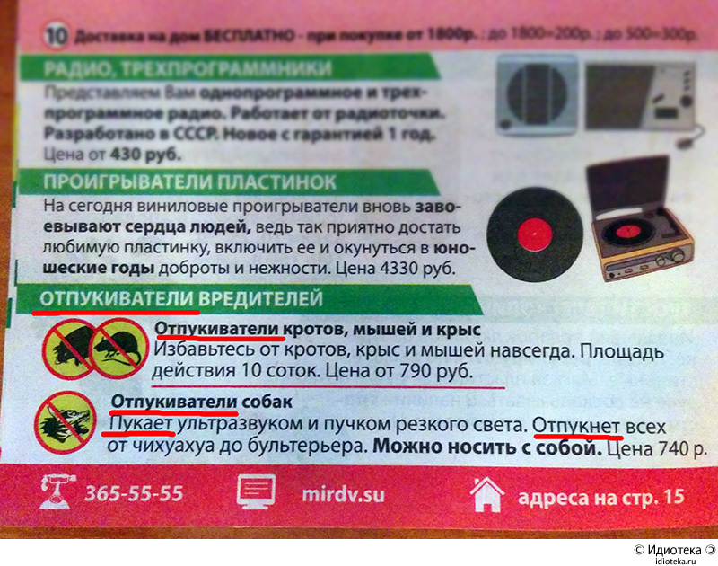 http://img.artlebedev.ru/kovodstvo/idioteka/i/5BF00BAE-9D26-45D2-AD50-43ECFD08BF8D.jpg