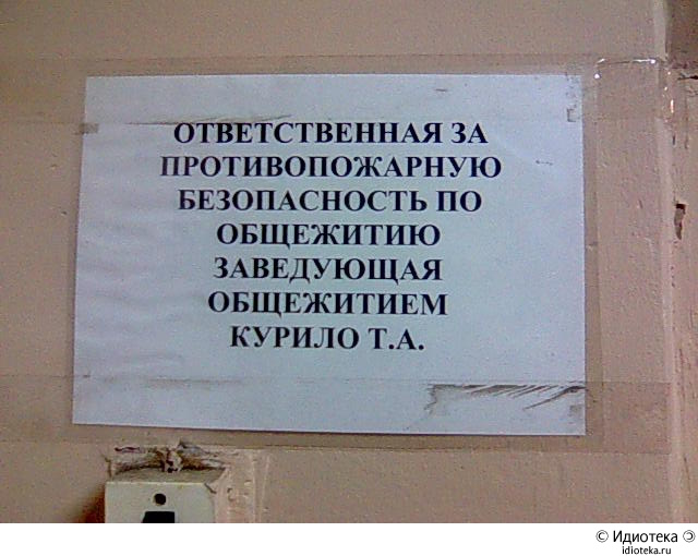 http://img.artlebedev.ru/kovodstvo/idioteka/i/862F6CBD-8989-4F87-8D29-EBA5ECA42A09.jpg