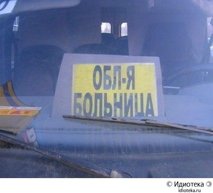 http://img.artlebedev.ru/kovodstvo/idioteka/i/8D9EB1E4-C1B7-4A92-B692-8E33ADE8B03C.jpg