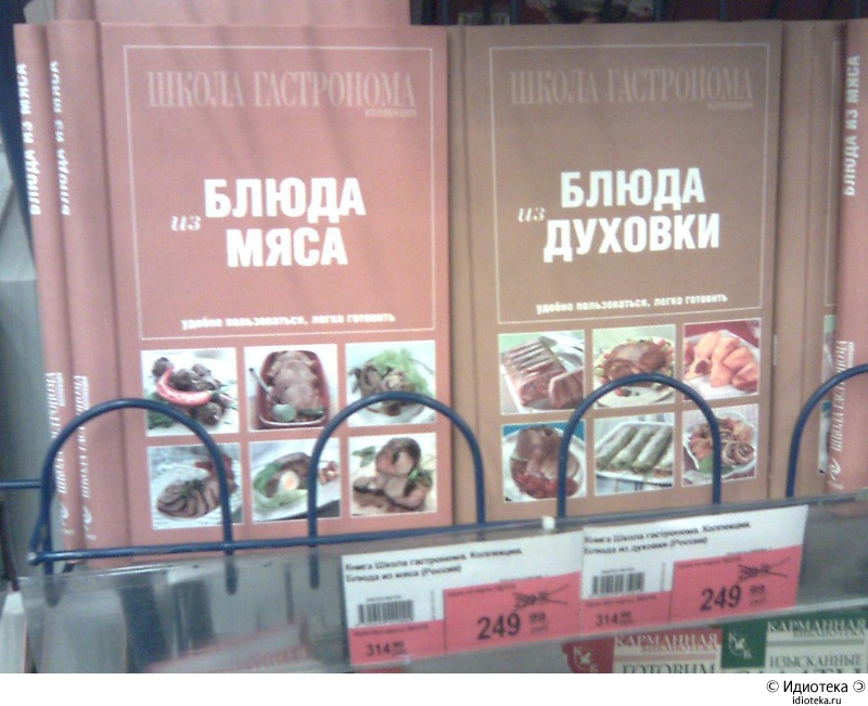 http://img.artlebedev.ru/kovodstvo/idioteka/i/A164C592-762A-4D27-A5F4-DB4783E0D97C.jpg