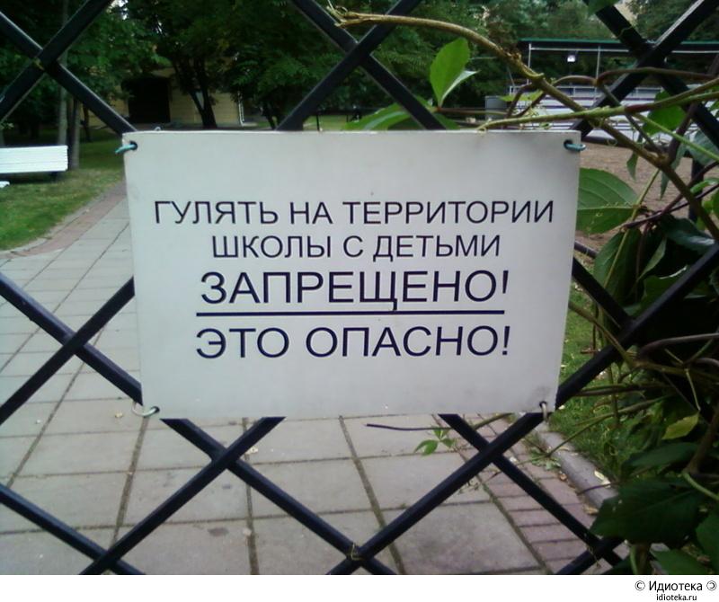 Гулять с детьми запрещено