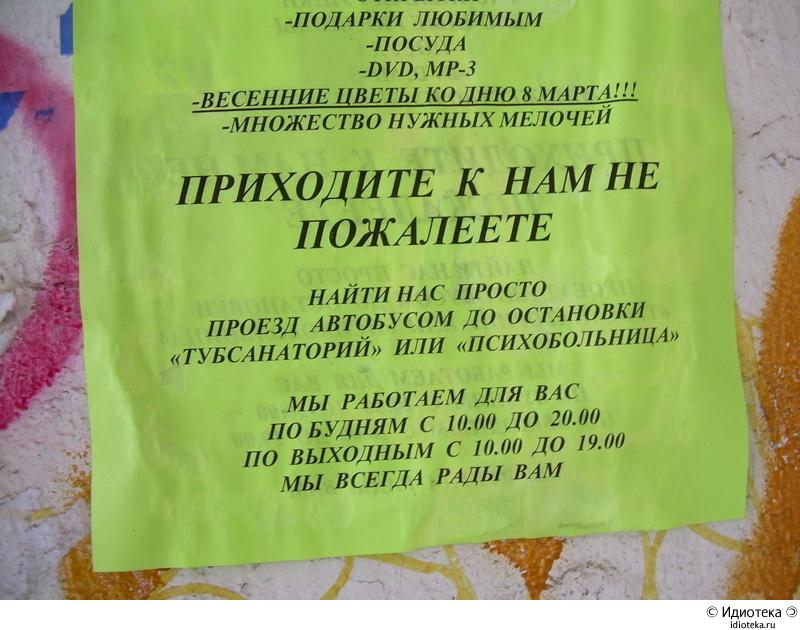 http://img.artlebedev.ru/kovodstvo/idioteka/i/C008B18E-F00E-49E3-94E7-125B314FE0B4.jpg