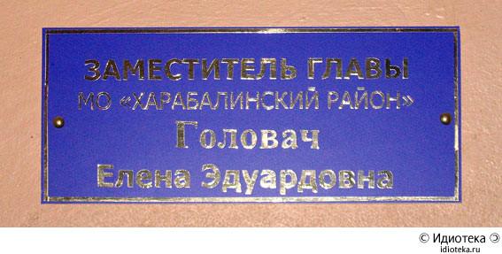http://img.artlebedev.ru/kovodstvo/idioteka/i/D43B0656-E8D1-4051-B577-C4DE4DE18C4C.jpg