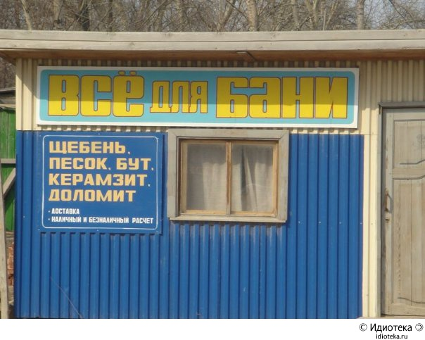 http://img.artlebedev.ru/kovodstvo/idioteka/i/D8062BC5-327F-415C-9A97-4F499FD680E6.jpg