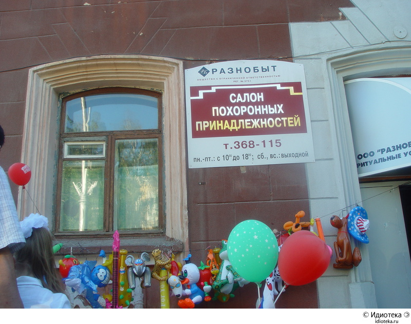http://img.artlebedev.ru/kovodstvo/idioteka/i/D9AAE825-94C8-47DB-871C-B5346F70A92B.jpg
