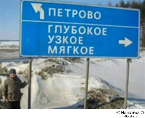 http://img.artlebedev.ru/kovodstvo/idioteka/i/E01F5DF2-4A44-47F9-B2FC-CF9FF2C5B7DD.jpg