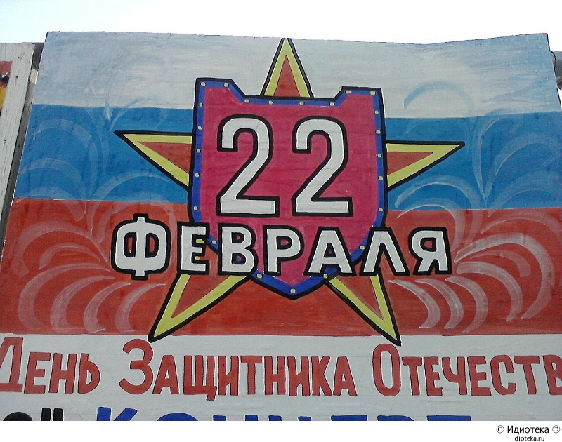 http://img.artlebedev.ru/kovodstvo/idioteka/i/F38571E8-D350-44F4-9F4E-54DBDD5C6C1C.jpg