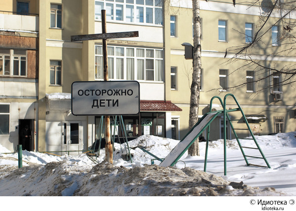 http://img.artlebedev.ru/kovodstvo/idioteka/i/FFA2F8FA-723B-4A5E-B9A8-36120D191C17.jpg