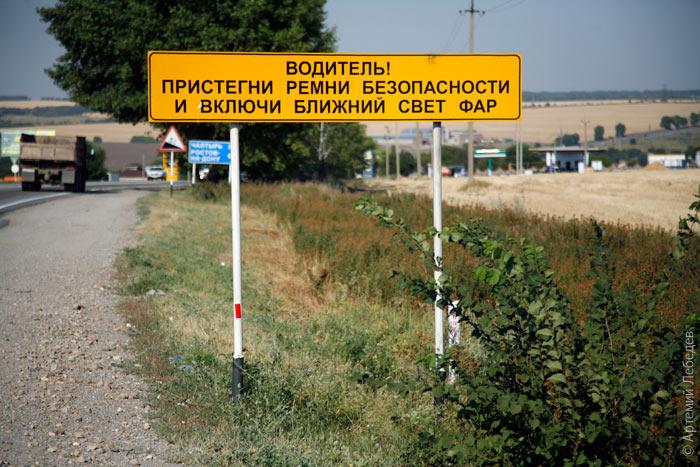 Знак на русском языке