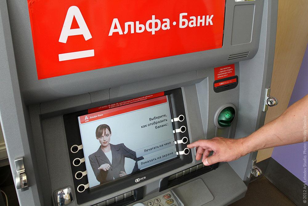 Инструкция Пользования Банкоматом Альфа Банк
