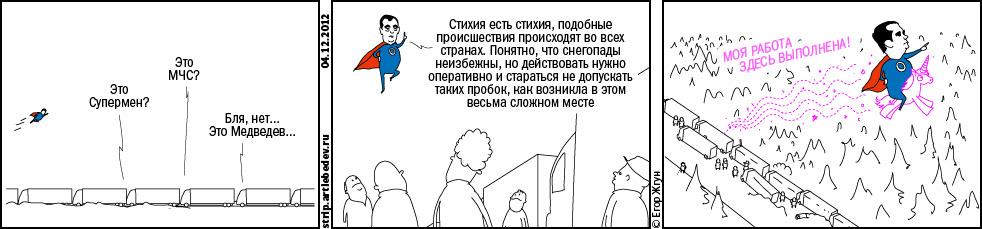 Борьба со стихией по медведевски
