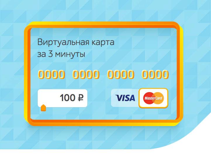Как сделать виртуальная карта visa
