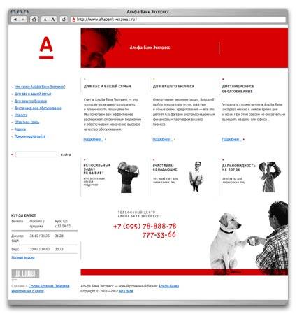 альфа банк старая версия онлайн