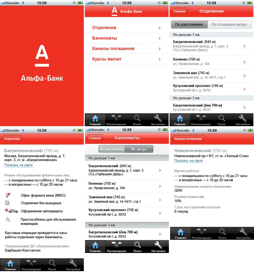 Альфа Банк Приложение Для Iphone Скачать - фото 6