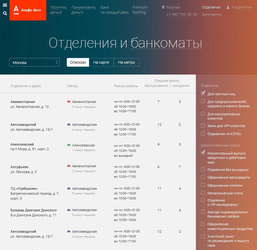 Все банкоматы Газпромбанк в Москве  найти поблизости на