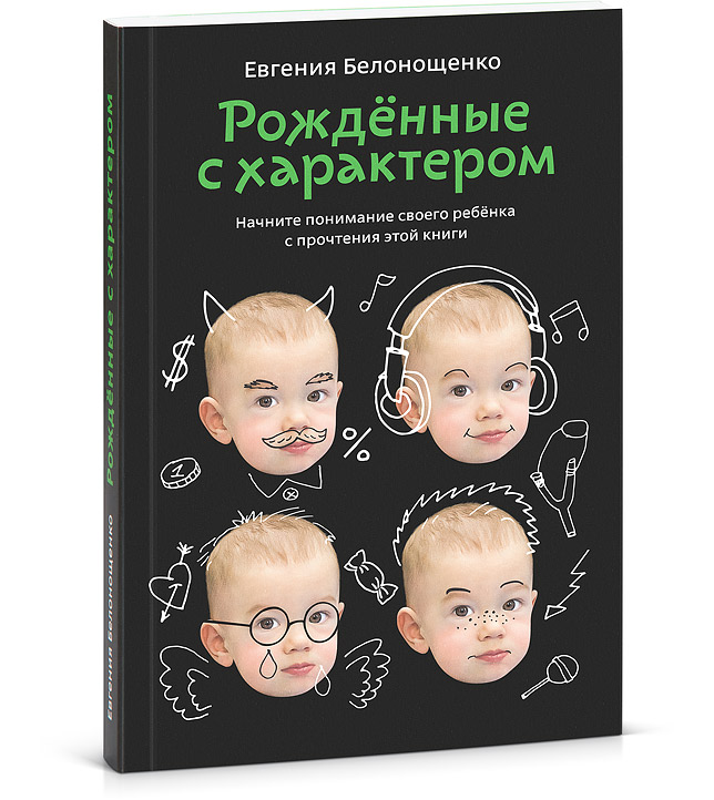 Картинки по запросу Рождённые с характером», Евгения Белонощенко