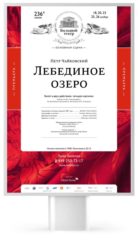 Афиша и репертуар Большого театра Билеты на Историческую