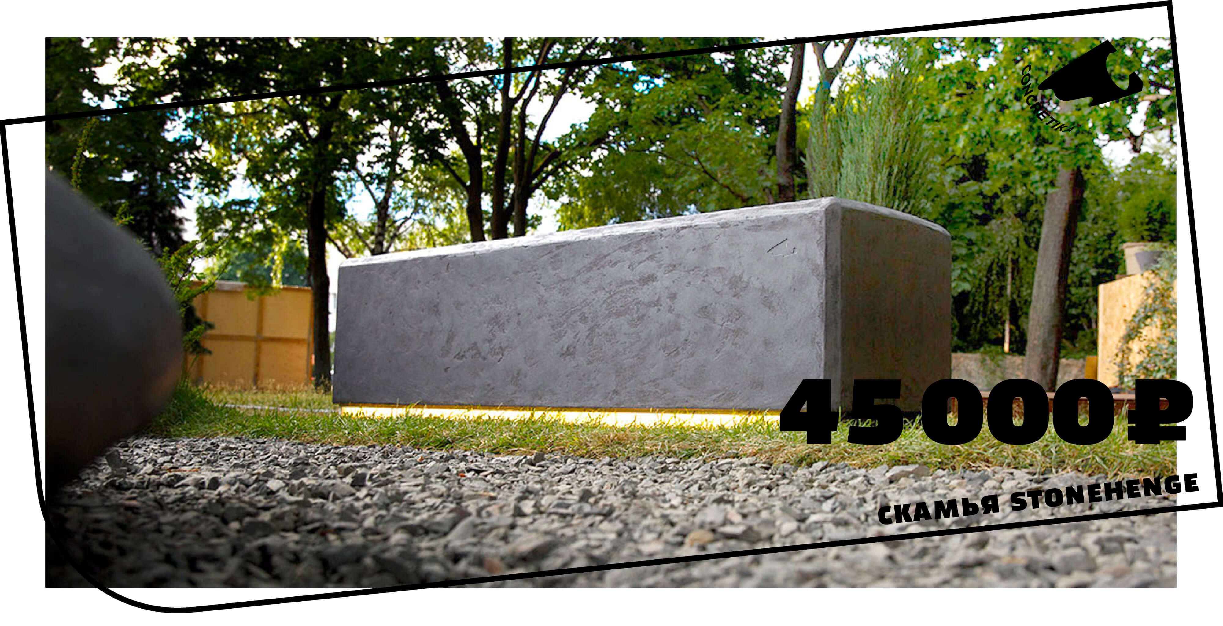 Конкретика бетон деформационный шов для бетона купить