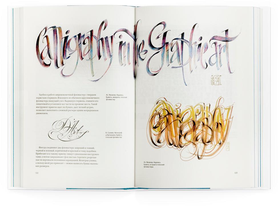 Книги о каллиграфии скачать