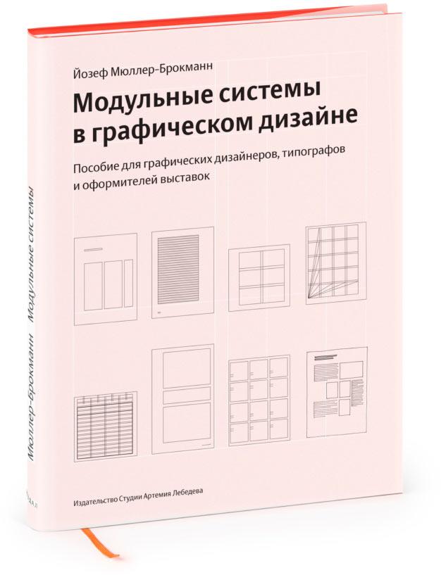 Йозеф мюллер-брокман. модульные сетки в графическом дизайне