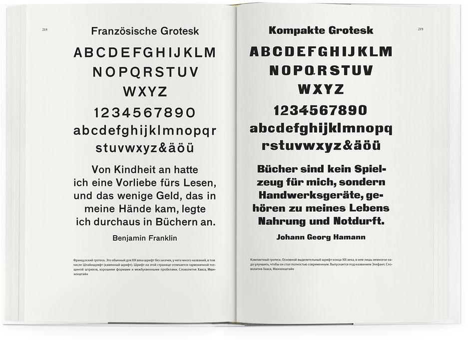 Образцы шрифтов смотреть