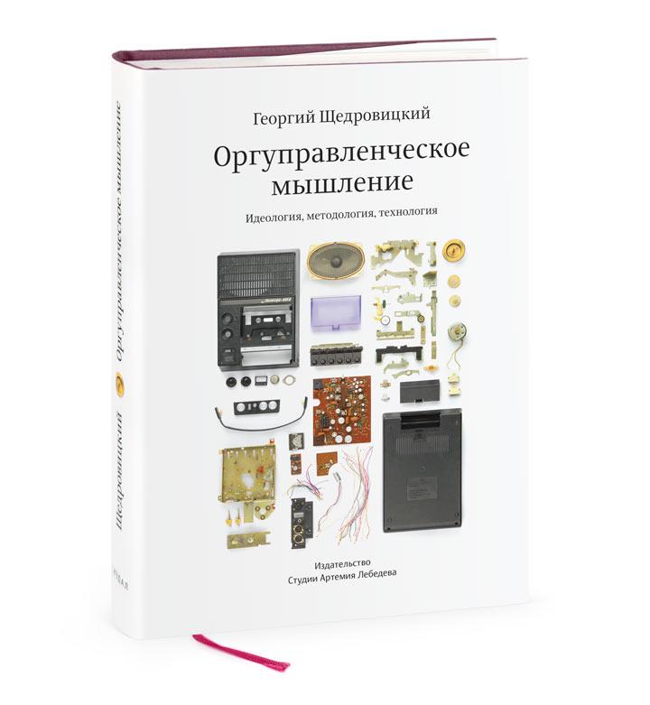 Щедровицкий оргуправленческое мышление скачать pdf