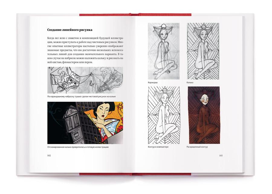Тайные знания коммерческих иллюстраторов скачать в pdf