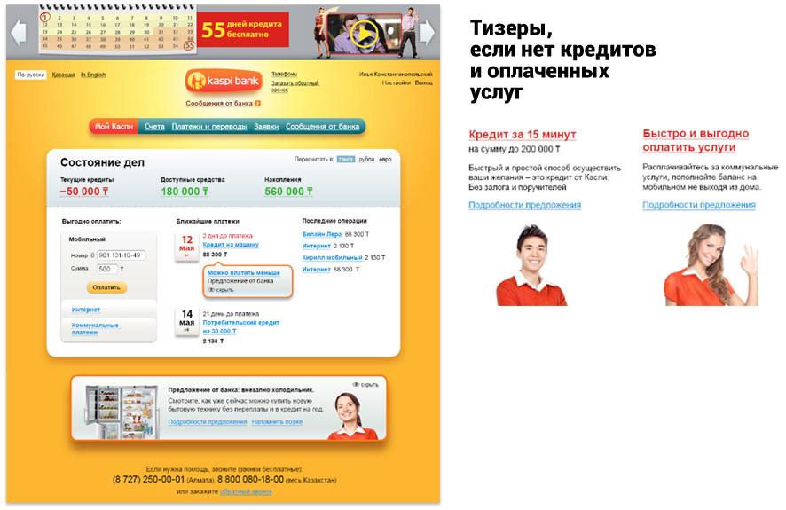 как оплатить кредит каспий банка через интернет взять 20 тысяч рублей срочно на карту без отказа