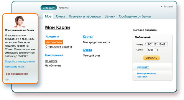 Оплата кредита каспий банк онлайн