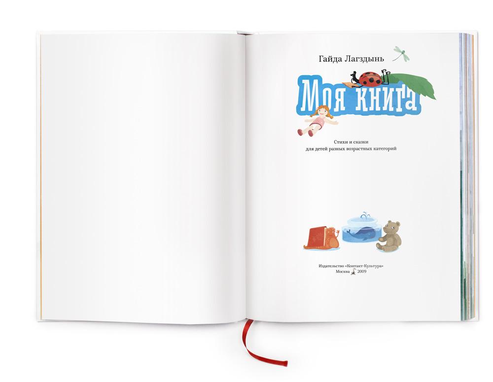Картинки титульного листа книги