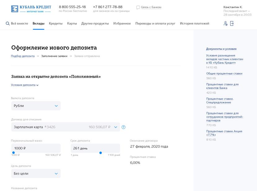 tinkoff ru погасить кредит