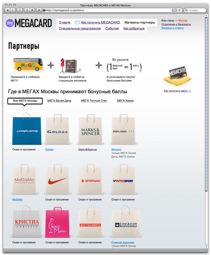Мегакард банкоматы
