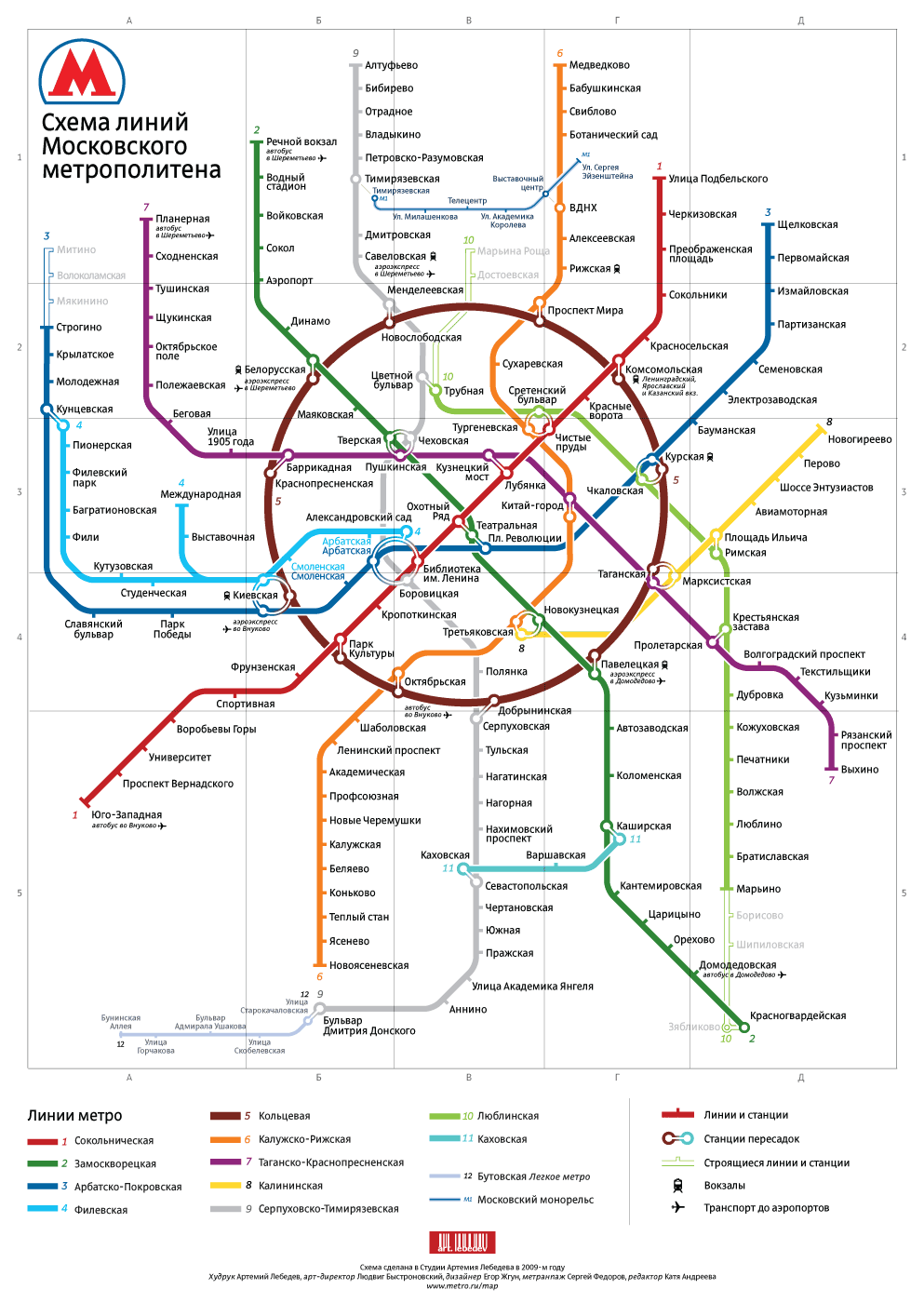 схема метро лонодона по зонам