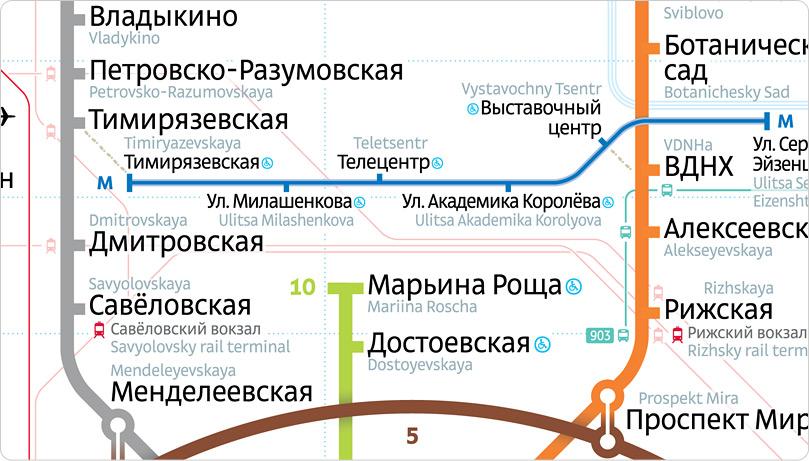 От «Дмитровской» до «Рижской»