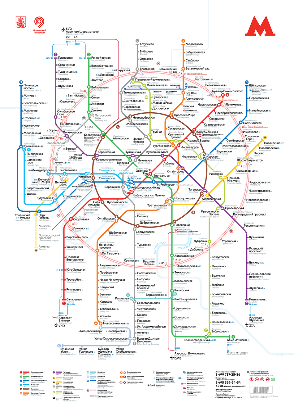 карта в москве метро в каком банке взять кредит отзывы 2020