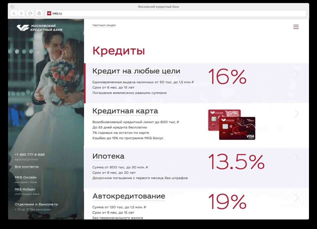 московский кредитный банк кредит наличными заявку регламент предоставления кредита юридическим лицам