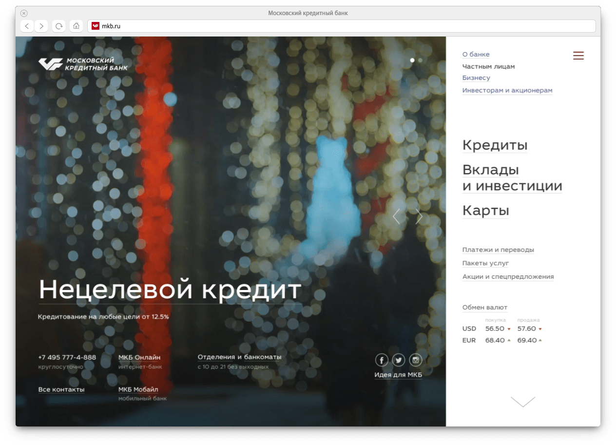 mkb ru московский кредитный банк