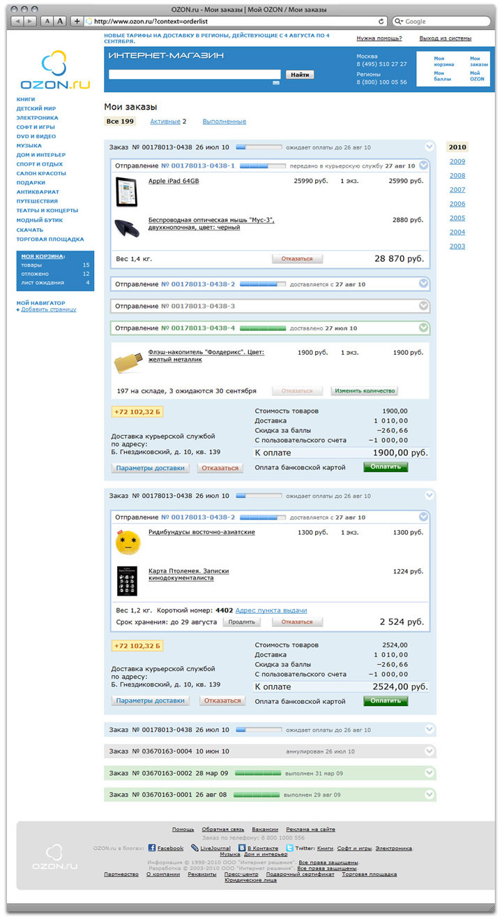 Мои заказы на сайте «Озон.ру» 60a1be2b303